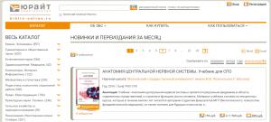 biblio-online_step1
