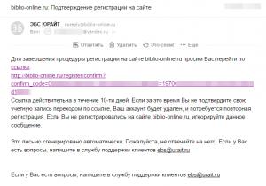 biblio-online_step3