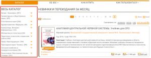 biblio-online_step4