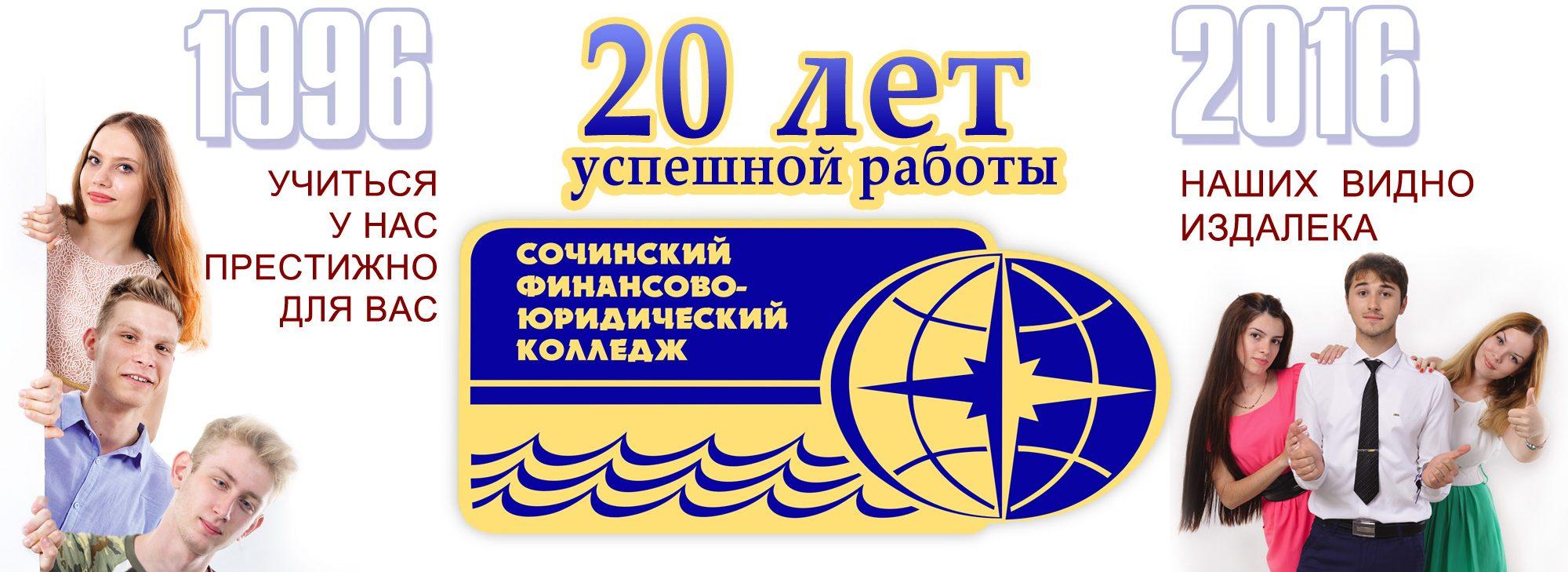 Сочинский финансово-юридический колледж